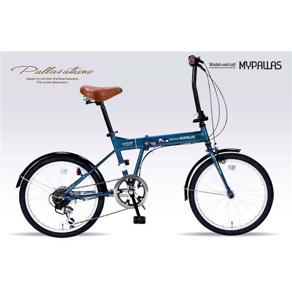 【マラソンでポイント最大44倍】MYPALLAS(マイパラス) 折畳自転車20・6SP M-208-OC オーシャン【代引不可】