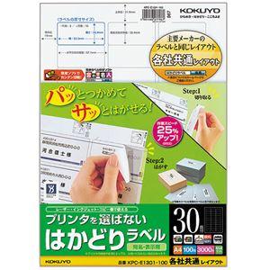 (まとめ) コクヨ プリンターを選ばない 25.4×53.3mm はかどりラベル コクヨ (各社共通レイアウト) A4 30面 25.4×53.3mm KPC-E1301-100 (まとめ) 1冊(100シート)【×5セット】, EKKO STORE:44bae97d --- officewill.xsrv.jp