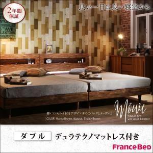 すのこベッド ダブル【Mowe】【デュラテクノマットレス付き】シャビーブラウン 棚・コンセント付デザインすのこベッド【Mowe】メーヴェ【代引不可】