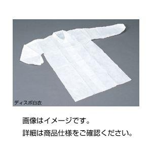 【マラソンでポイント最大43倍】(まとめ)ディスポ白衣 LL 入数:10枚【×3セット】