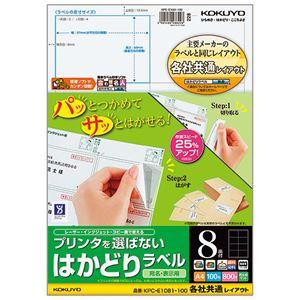 (まとめ) コクヨ プリンターを選ばない はかどりラベル (各社共通レイアウト) 69×97mm A4 8面 コクヨ 69×97mm 8面 KPC-E1081-100 1冊(100シート)【×5セット】, メガシューズ:e718f278 --- officewill.xsrv.jp