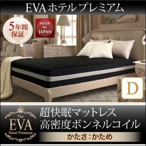 マットレス ダブル【EVA】ブラウン ホテルプレミアムボンネルコイル 硬さ:かため 日本人技術者設計 超快眠マットレス抗菌防臭防ダニ【EVA】エヴァ