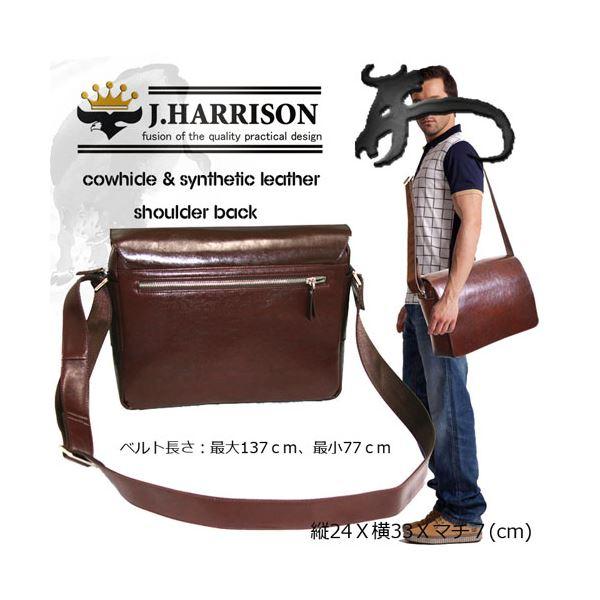 【マラソンでポイント最大43倍】J.HARRISON 紳士用 牛革&合皮ショルダーバッグ jwt-022BR