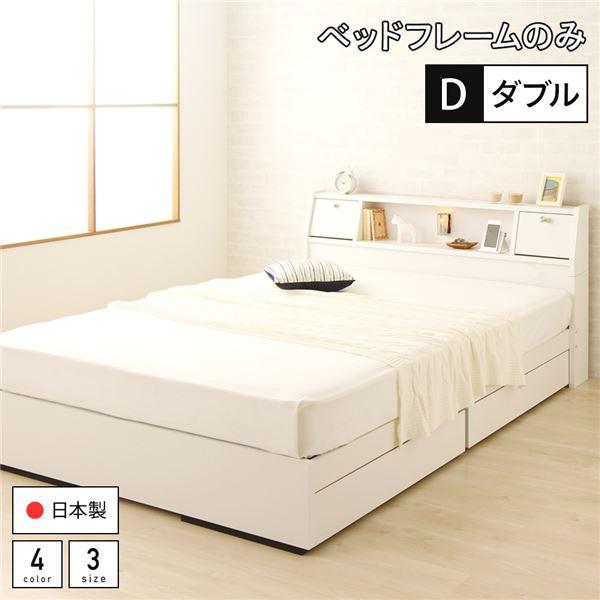 ベッド 日本製 収納付き 引き出し付き 木製 照明付き 棚付き 宮付き コンセント付き ダブル ベッドフレームのみ『AJITO』アジット ホワイト