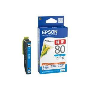 (業務用70セット) EPSON エプソン インクカートリッジ 純正 【ICC80】 シアン(青)