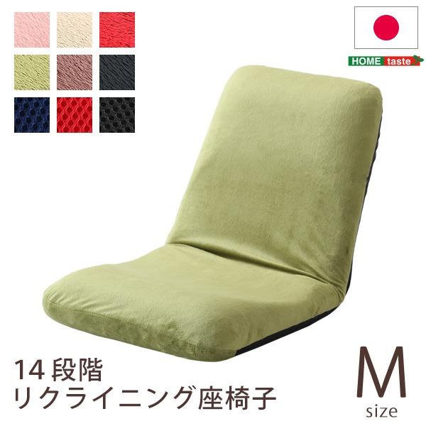 リクライニング式 座椅子/フロアチェア 【Mサイズ ブラック】 幅約42cm スチールパイプ ウレタン 日本製 『Leraar リーラー』【代引不可】