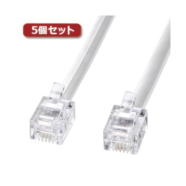 【マラソンでポイント最大43倍】5個セット サンワサプライ モジュラーケーブル(白) TEL-N1-20N2X5
