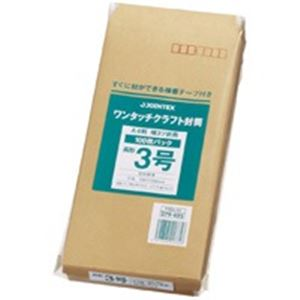 【スーパーセールでポイント最大44倍】(業務用100セット) ジョインテックス ワンタッチクラフト封筒長3 100枚 P284J-N3