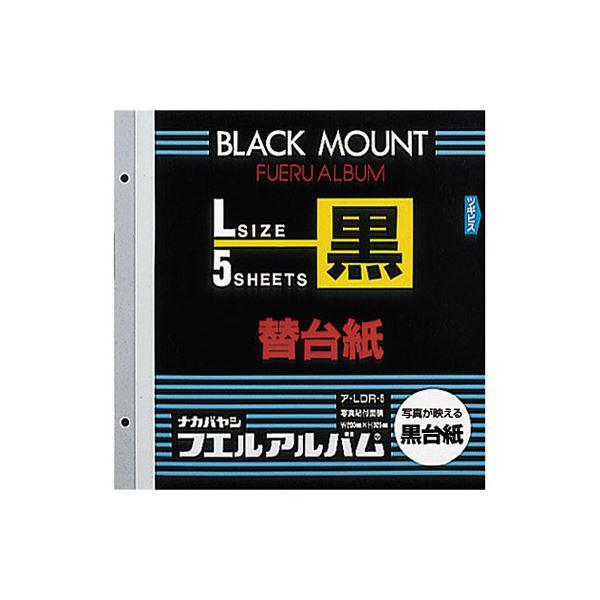 【スーパーセールでポイント最大44倍】(業務用セット) カラー台紙 ブラック台紙 L ア-LDR-5 (5枚組)【×10セット】