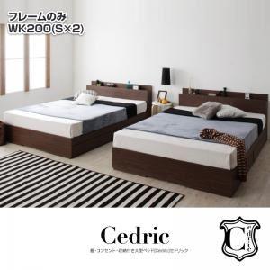 収納ベッド ワイドキング200(シングル×2)【Cedric】【フレームのみ】ウォルナットブラウン 棚・コンセント・収納付き大型モダンデザインベッド【Cedric】セドリック