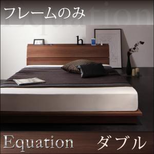 ローベッド ダブル【Equation】【フレームのみ】ウォルナットブラウン 棚・コンセント付きモダンデザインローベッド【Equation】エクアシオン【代引不可】