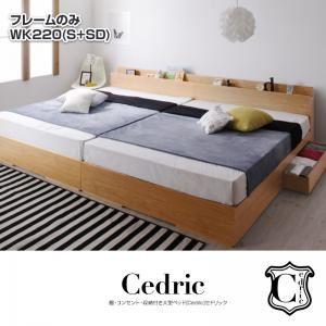 ベッド ワイドキング220(シングル+セミダブル)【Cedric】【フレームのみ】ウォルナットブラウン 棚・コンセント・収納付き大型モダンデザインベッド【Cedric】セドリック
