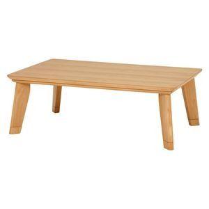 リビングこたつテーブル 本体 【長方形/幅120cm】 ナチュラル 『LINO』 木製 薄型ヒーター 継ぎ足付き 【代引不可】