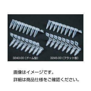 【マラソンでポイント最大43倍】(まとめ)PCRチューブ 3245-00 (フラット型) 入数:120本【×3セット】