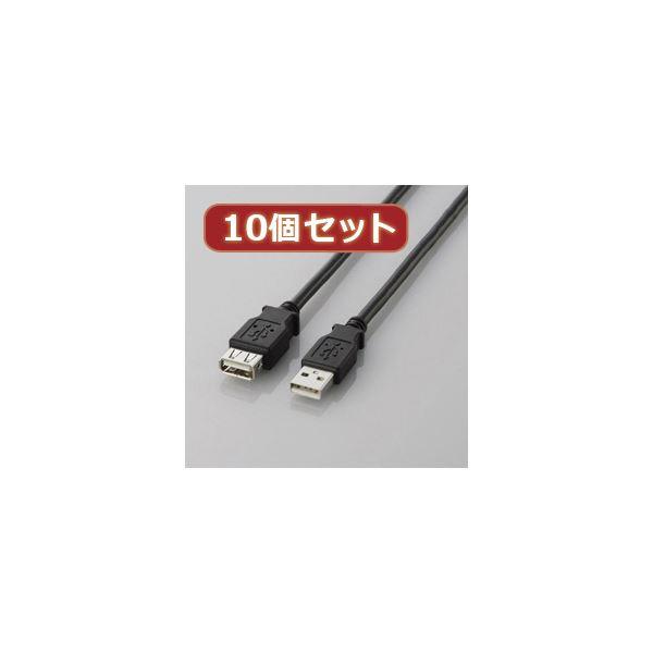 10個セット エレコム USB2.0延長ケーブル(A-A延長タイプ) U2C-E30BKX10