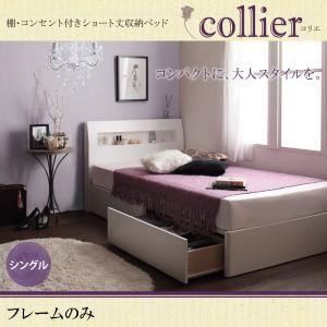 収納ベッド シングル【collier】【フレームのみ】ホワイト 棚・コンセント付きショート丈収納ベッド【collier】コリエ【代引不可】