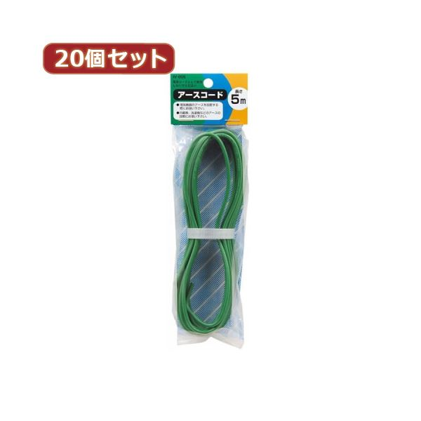 YAZAWA 20個セット アースコード 5m IV005X20