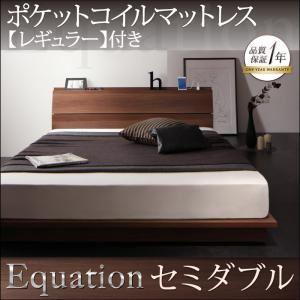 ローベッド セミダブル【Equation】【ポケットコイルマットレス:レギュラー付き】フレームカラー:ウォルナットブラウン マットレスカラー:ブラック 棚・コンセント付きモダンデザインローベッド【Equation】エクアシオン