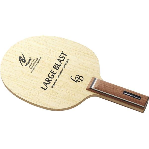 【マラソンでポイント最大43倍】ニッタク(Nittaku) ラージボール用シェイクラケット LARGE BLAST ST(ラージブラスト ストレート) NC0415