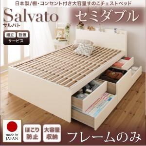 【組立設置費込】チェストベッド セミダブル【Salvato】【フレームのみ】ホワイト 日本製_棚・コンセント付き大容量すのこチェストベッド【Salvato】サルバト【代引不可】