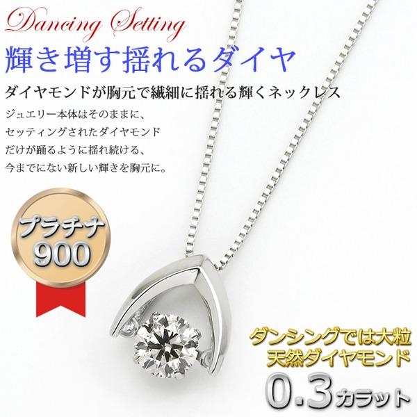 ダイヤモンド ネックレス プラチナ Pt900 0 3ct 揺れる ダイヤ ダンシングストーン ダイヤネックレス 傘 カサ ペンダント DGL鑑別カード付きdCerxoB