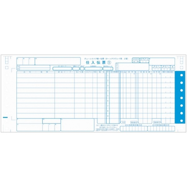 (業務用3セット) ジョインテックス チェーンストア伝票 TA用II型 1000組 A281J