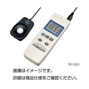 【マラソンでポイント最大44倍】デジタル照度計 YK-10LX