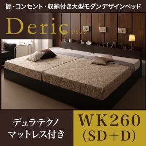 収納ベッド ワイドキング260(セミダブル+ダブル)【Deric】【デュラテクノマットレス付き】ダークブラウン 棚・コンセント・収納付き大型モダンデザインベッド【Deric】デリック【代引不可】