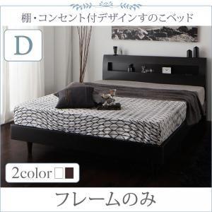 すのこベッド ダブル【フレームのみ】フレームカラー:ホワイト 棚・コンセント付きデザインすのこベッド Windermere ウィンダミア
