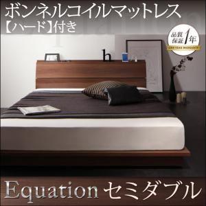ローベッド セミダブル【Equation】【ボンネルコイルマットレス:ハード付き】ウォルナットブラウン 棚・コンセント付きモダンデザインローベッド【Equation】エクアシオン:インテリアの壱番館