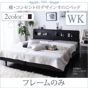 すのこベッド ワイドキング200【フレームのみ】フレームカラー:ホワイト 棚・コンセント付きデザインすのこベッド Windermere ウィンダミア