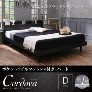【激安】 ベッド ダブル【Cordova】【ポケットコイルマットレス:ハード付き】ブラック 棚・コンセント付きデザインベッド【Cordova】コルドヴァ, サンディフロッグ 5e07f832