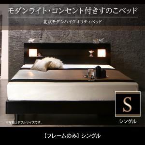 すのこベッド シングル【フレームのみ】フレームカラー:ブラック モダンライト・コンセント付きすのこベッド Letizia レティーツァ