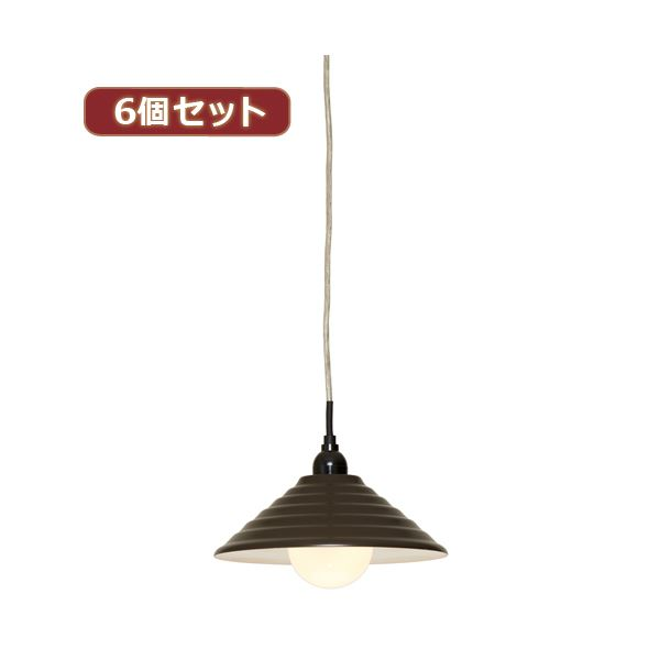 YAZAWA 6個セットペンダントライト1灯E26電球なし ブラウン PDX10017BRX6