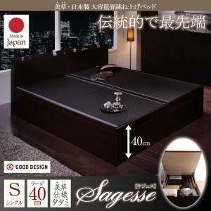 畳ベッド シングル【Sagesse】ラージ フレームカラー:ホワイト 畳カラー:ブラック 美草・日本製_大容量畳跳ね上げベッド_【Sagesse】サジェス【代引不可】