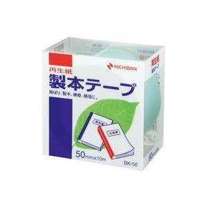 (業務用50セット) ニチバン 製本テープ/紙クロステープ 【50mm×10m】 BK-50 パステル緑