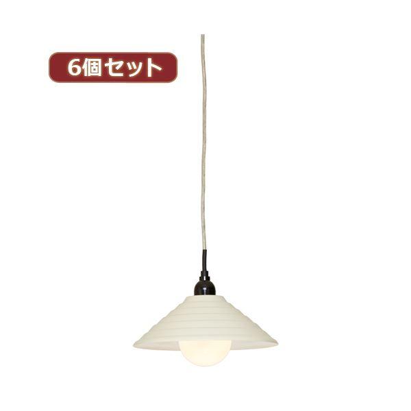 YAZAWA 6個セットペンダントライト1灯E26電球なし アイボリー PDX10017IVX6
