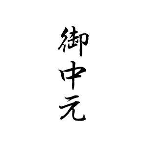 【マラソンでポイント最大43倍】(業務用50セット) シヤチハタ Xスタンパー/ビジネス用スタンプ 【御中元/縦】 黒 XBN-202V4