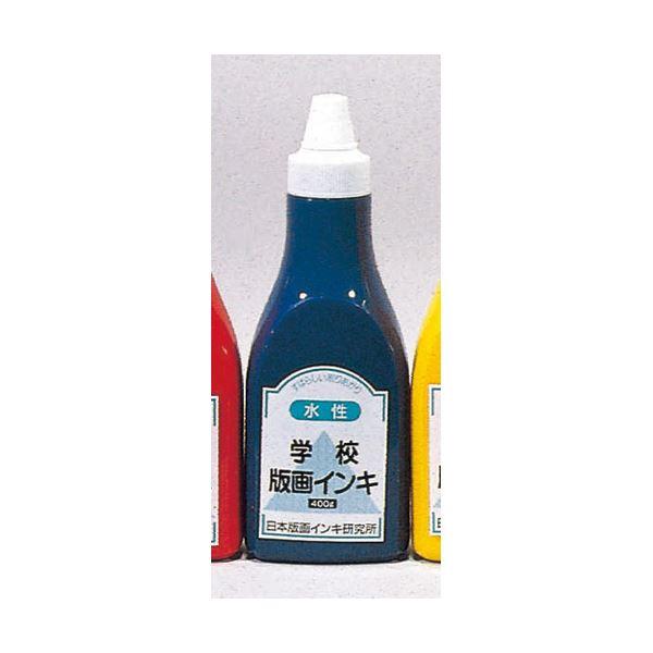 【スーパーセールでポイント最大44倍】(業務用10セット) 日本版画インキ研究所 版画インキ 水性 400g 青