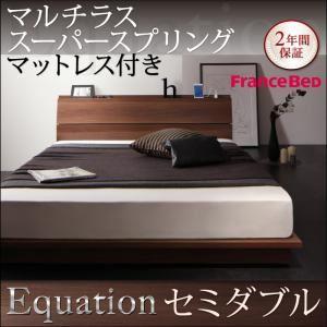 ローベッド セミダブル【Equation】【マルチラススーパースプリングマットレス付き】ウォルナットブラウン 棚・コンセント付きモダンデザインローベッド【Equation】エクアシオン