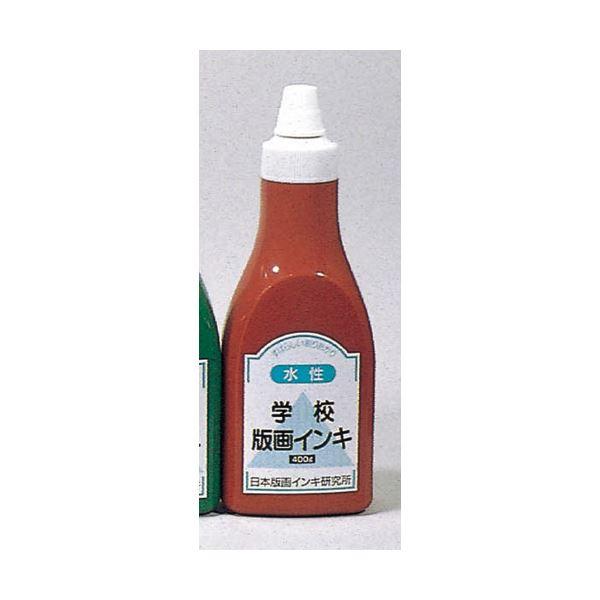 【スーパーセールでポイント最大44倍】(業務用10セット) 日本版画インキ研究所 版画インキ 水性 400g 茶