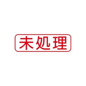 (業務用50セット) シヤチハタ Xスタンパー/ビジネス用スタンプ 【未処理/横】 赤 XBN-105H2