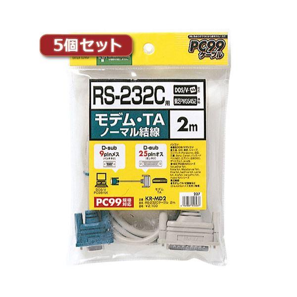サンワサプライ KR-MD2X5 【マラソンでポイント最大43倍】5個セット RS-232Cケーブル(TA・モデム用・2m)