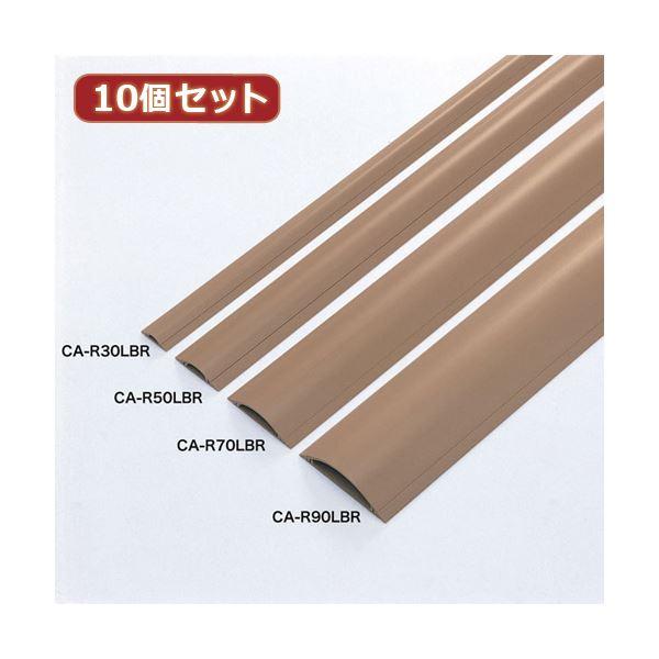 10個セット サンワサプライ ケーブルカバー(ライトブラウン) CA-R50LBRX10