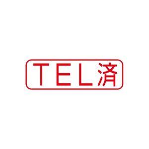 【マラソンでポイント最大43倍】(業務用50セット) シヤチハタ Xスタンパー/ビジネス用スタンプ 【TEL済/横】 赤 XBN-103H2