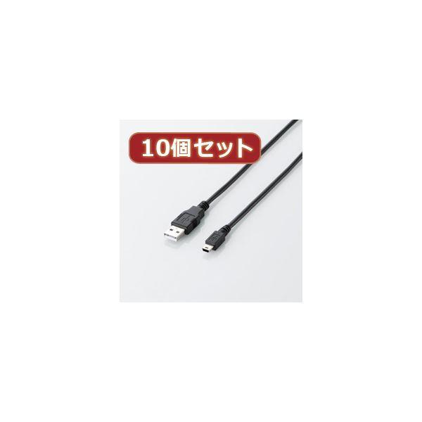 【マラソンでポイント最大43倍】10個セット エレコム エコUSB2.0ケーブル(mini-Bタイプ) U2C-JM50BKX10