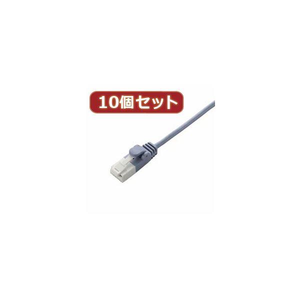10個セット エレコム ツメ折れ防止スリムLANケーブル(Cat6準拠) LD-GPST/BU30X10
