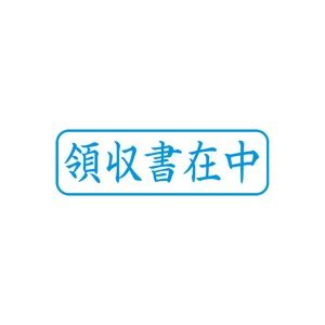 【マラソンでポイント最大43倍】(業務用50セット) シヤチハタ Xスタンパー/ビジネス用スタンプ 【領収書在中/横】 藍 XBN-016H3