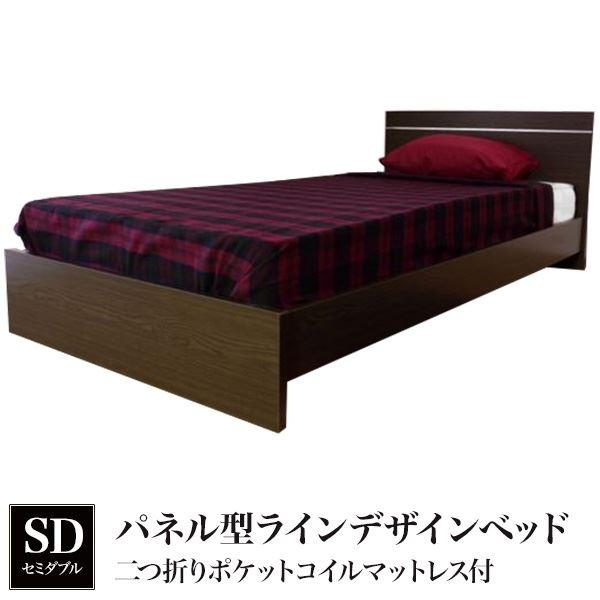 パネル型ラインデザインベッド セミダブル 二つ折りポケットコイルマットレス付 ダークブラウン  【代引不可】