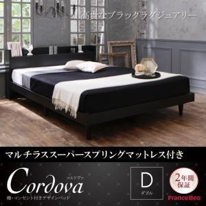 ベッド ダブル【Cordova】【マルチラススーパースプリングマットレス付き】ブラック 棚・コンセント付きデザインベッド【Cordova】コルドヴァ